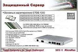 Вебинар MicroMax. Презентация Александра Клокова