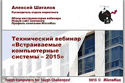 Вебинар MicroMax. Презентация Алексея Шаталова