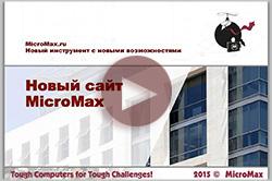 Новый сайт MicroMax: новый инструмент сновыми возможностями