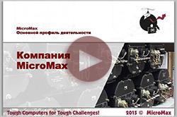 Компания MicroMax: основной профиль деятельности