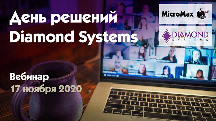 Совместный технический вебинар компаний Diamond и Micromax