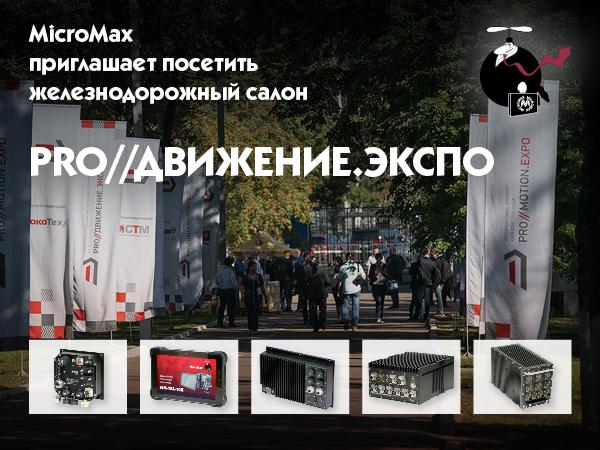 MicroMax приглашает посетить свой стенд на Международном железнодорожном салоне пространства 1520 PRO//Движение.Экспо